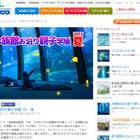 【夏休み】八景島シーパラダイス、小学生対象「水族館お泊り親子学級」 画像