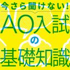 【AO入試の基礎1】今や「一般入試」よりも多いAO入試と推薦入試 画像