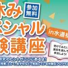 【夏休み】東京都「企業による体験型講座」8/8参加小中学生募集 画像