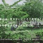 【父の日】父と娘の30年を描くムービー「Loving Eyes」公開、トヨタMJ 画像