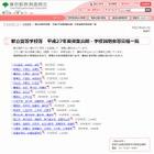 東京都立高校の授業公開・学校説明会の日程一覧 画像