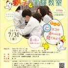 【夏休み】卵の中のヒヨコの赤ちゃんを見てみよう…小学生親子実験教室 画像
