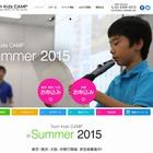 【夏休み】小学生向けプログラミング教室、全国8か所で開催 画像