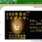 【夏休み】大阪市天王寺動物園、開園100周年記念「ナイトZOO」8/8-16 画像