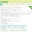 【夏休み】Minecraft教育イベント、早大で8/8-9 画像