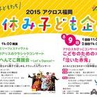 【夏休み】アクロス福岡で夏休み子ども企画…コンサートや手作り体験など 画像