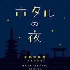 京都水族館、ホタルの光について学べる「ホタルの夜」6/26-7/7 画像