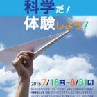 【夏休み】148機関の子ども向け科学イベント「かながわサイエンスサマー」 画像