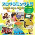 【夏休み】小学生向けプログラミング体験、NTTデータ無料開催8/8・9 画像