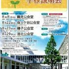 平成29年開校「横浜サイフロ中」の学校説明会8月に4会場で実施 画像