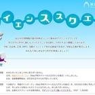 【夏休み】国立科博「サイエンススクエア」、実験・工作など68企画 画像