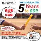 【夏休み】東京五輪カウントダウンイベント7/24…参加小学生募集 画像