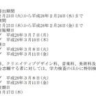 【高校受験2016】愛知県公立高校の入試日程…Bは3/7、Aは3/10 画像