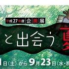 【夏休み】千葉県立中央博物館で妖怪の世界を紹介…縁日や読み聞かせも 画像