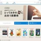 進研ゼミ、電子書籍200冊と動画を配信…7/25から 画像