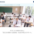 SB・ベネッセHDの合弁会社Classi、米Knewton社と日本初提携 画像