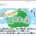【夏休み】キヤノン、小中学生向け環境ポータルサイト公開…環境出前授業も 画像