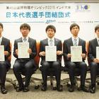 国際物理オリンピック、高1が金メダル…参加5名全員メダル獲得 画像