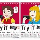 家庭教師のトライ、無料オンライン授業「Try IT」配信 画像