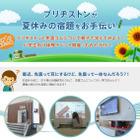 【夏休み】ブリヂストン、「親子で学ぶ免震ゴム」8/1 画像