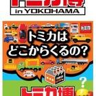 【夏休み】横浜でトミカ博8/8-8/16、新店もオープン 画像