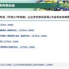 千葉県・千葉市公立学校教員採用、1次選考の合格発表 画像