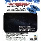 【夏休み】天体観望会「ペルセウス座流星群を見よう!」栃木8/13 画像