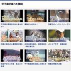 【高校野球2015夏】過去の名シーン動画「甲子園が揺れた瞬間」公開 画像