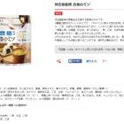マルコメ・河合塾がコラボ、「健脳食」味噌汁で受験生を応援 画像