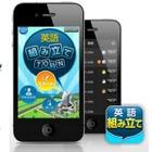 英文法学習アプリ「英語組み立てTOWN」iPhone版&Android版 画像