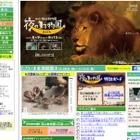 【夏休み】旭山、上野、天王寺ほか「夜の動物園」まとめ 画像