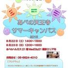 【夏休み】お医者さんや看護師さんになってみよう…8/22-23大阪 画像