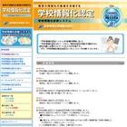 学校情報化先進校、大阪市立本田小ほか6校選定 画像