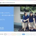 奈良県、市立高が「受験サプリ」活用…産学官連携10月開始 画像