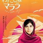 ノーベル平和賞の少女を追う、「わたしはマララ」予告編解禁 画像