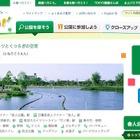 野外イベント満載、舎人公園秋のふれあいフェスティバル10/12 画像