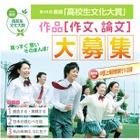 優秀賞は上海研修旅行、高校生の作文・論文募集…産経新聞社 画像