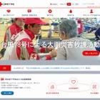 【台風18号】日赤、義援金を受付…各大学も支援開始 画像
