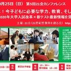 【中学受験】保護者と小5・6生対象セミナー&ワークショップ、21会10/25 画像
