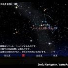 オリオン座流星群、10/22未明が観測チャンス 画像