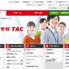 TAC、桐原書店の事業譲受を中止 画像