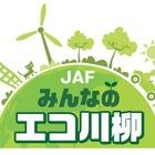 JAFみんなのエコ川柳、小・中学校団体賞を新設して作品募集 画像
