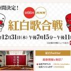 【年末年始】NHK紅白歌合戦、観覧募集中…10/21まで 画像