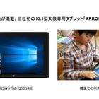 富士通初の文教専用タブレット12月発売…現場での使いやすさを追及 画像