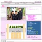 【中学受験2016】東京都私立182中学校入試実施要項まとめ 画像