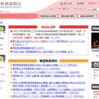 東京都が研究協力校等を公開…オリンピック教育や人権尊重推進校など 画像