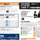 【センター試験2016】Z会、秋から進めるセンター対策実施 画像