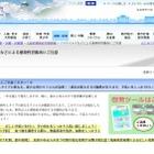 大阪府、感染性胃腸炎に注意…新型ノロウイルスで大流行懸念 画像