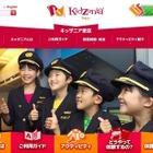 初めてのキッザニア東京、オリエンテーションツアー開催 画像
