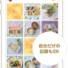 レシピ付きで記録・共有、検索…クックパッドのお弁当アプリ 画像